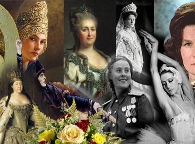 Женщины в истории России